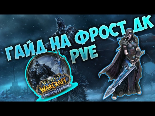 Гайд на фрост дк ПВЕ   Gude frost Death Knight PvE 3.3.5а