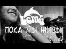 Lemu - Пока Мы Живы live
