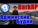 Админские будни Garry's Mod DarkRP 9