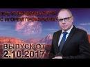 День космических историй с Игорем Прокопенко. Выпуск от 2.10.2017HD