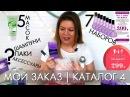МОЙ ЗАКАЗ КАТАЛОГ 4 2018 ОРИФЛЭЙМ Ольга Полякова