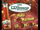 Городок Наш томатный спонсор реклама Балтимор 2000 год
