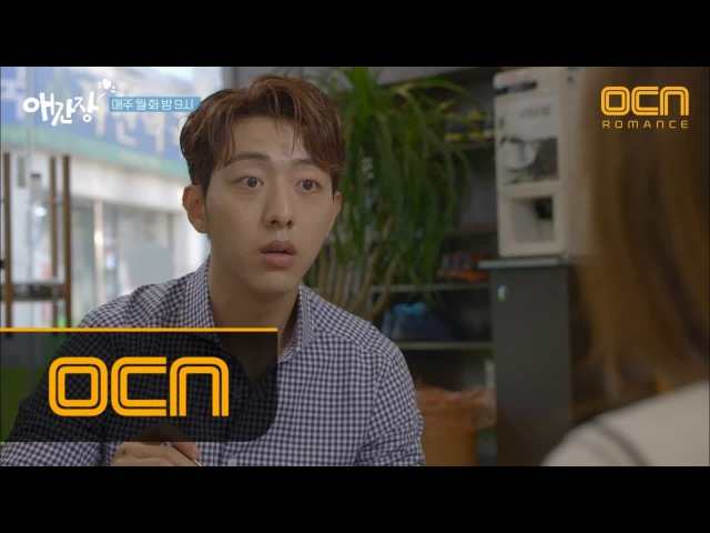 180116 OCN My First Love EP4 3