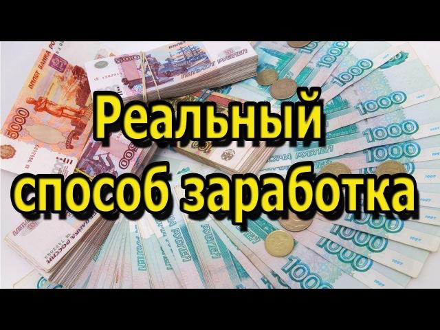 ЗАРАБОТОК В ИНТЕРНЕТЕ БЕЗ ВЛОЖЕНИЙ 2017 как заработать деньги в интернете работа ...