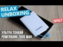 Ультра тонкий PowerBank 2600 mAh Relax Unboxing №67