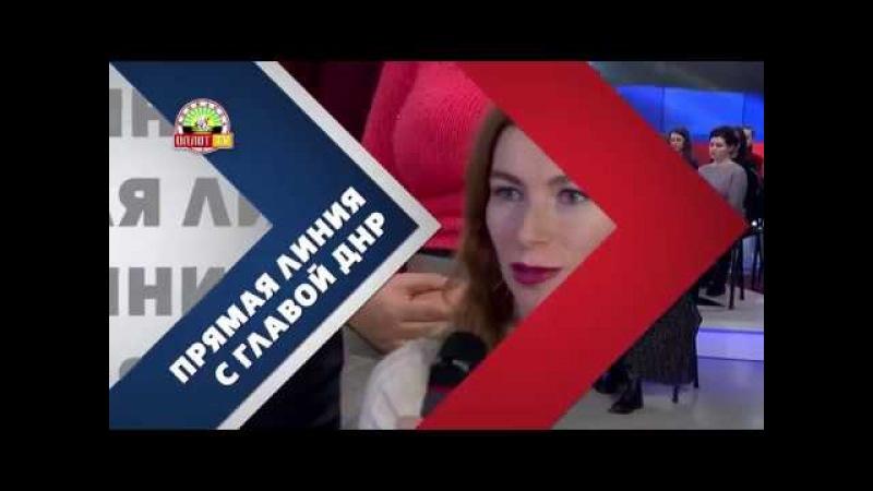 Прямая линия с Главой ДНР А.В. Захарченко от 22.03.2018