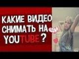 Какие видео снимать и сколько стоит сделать ролик на YouTube