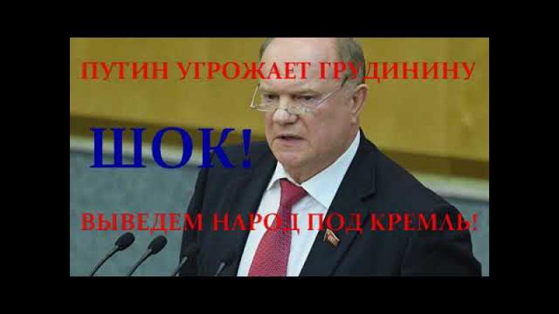 Путин угрожает Павлу Грудинину, выведем народ под KPEΜΛЬ — Геннадий Зюганов — 30.01...