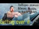ПОДБОРКА РЕАКЦИЙ ЮДЖИНА ЗА ВСЕ 5 ЧАСТЕЙ - Getting over it мужик с молотом в котле