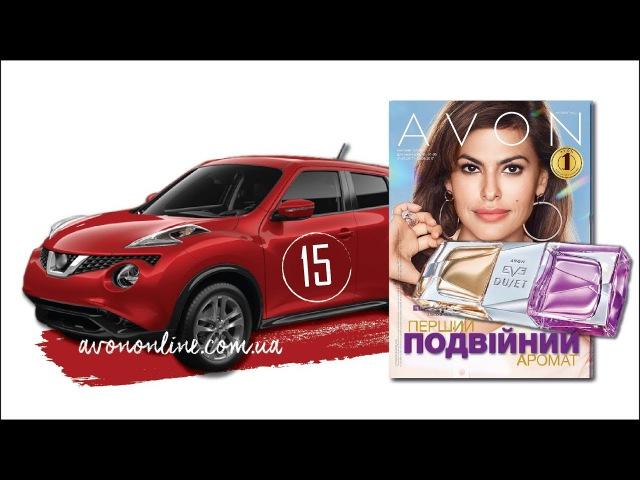 Каталог Avon Україна 152017 Новинки,вигоди, авто