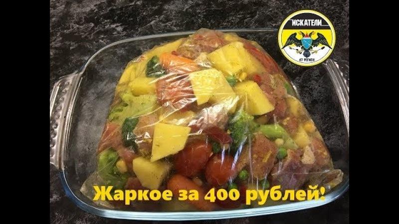 Супер жаркое всего за 400 Рублей