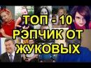 ТОП 10 Жуков Рэп батл Соционика ESTP