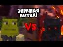 БИТВА ЗА AKIONS TEAM! ШРЕК vs ДЕМОН! САМАЯ ЭПИЧНАЯ ДУЭЛЬ... | Duels 3 | Vimeworld