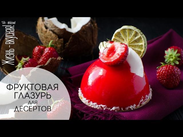 Как приготовить Фруктовую глазурь для десертов 2018. Жить - Вкусно! Лучшие рецепты