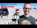 Аризона Смешные и неудачные дубли Орёл и Решка Перезагрузка АМЕРИКА