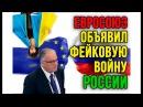 Россию обвиняют в пропаганде Евросоюз объявил войну фейкам Во всем виновата Ро