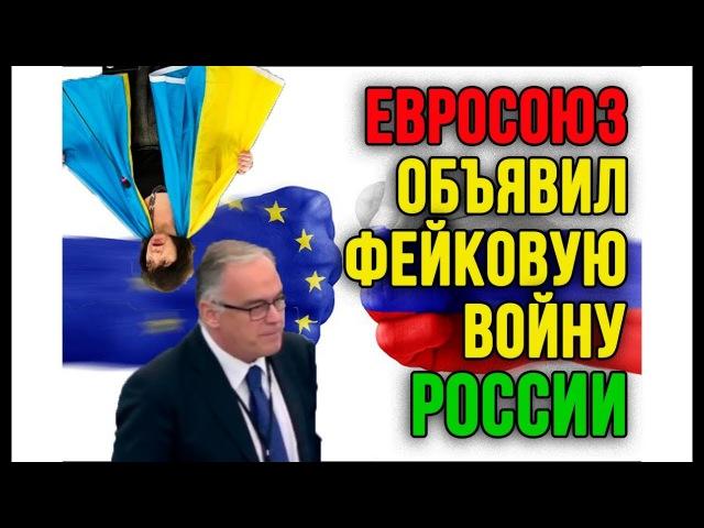 Россию обвиняют в пропаганде. Евросоюз объявил войну фейкам. Во всем виновата Ро...