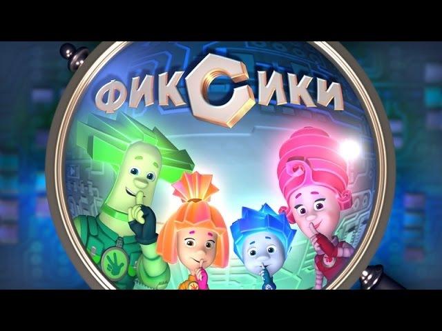 Фиксики мультик игра новые серии 2017 1 серия квест Fixicia cartoon game new series 2017 1 series