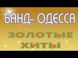 БАНД ОДЕССА