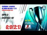 10 тур. Евро-Л - Экспресс - Юг (Суперлига/Высшая лига 2017/2018)