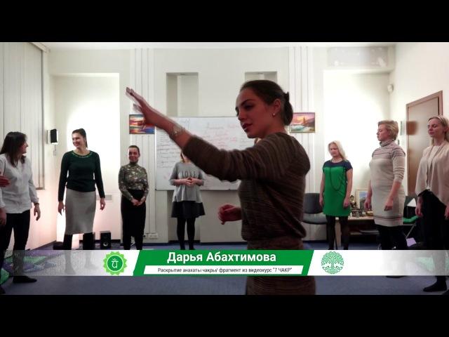 Раскрытие Анахата Чакры (Дарья Абахтимова)