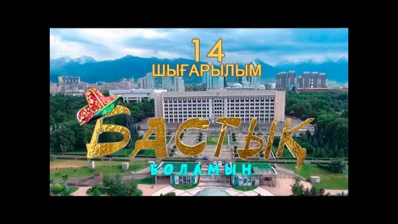 Бастық боламын - 14 шығарылым (Бастык боламын - 14 серия) HD Жаңа қазақ телехикая! Сед...