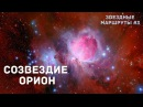 Звездные маршруты 3 Созвездие Орион