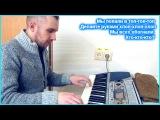 Время и Стекло - ТОП [Piano Cover] KAPAOKE