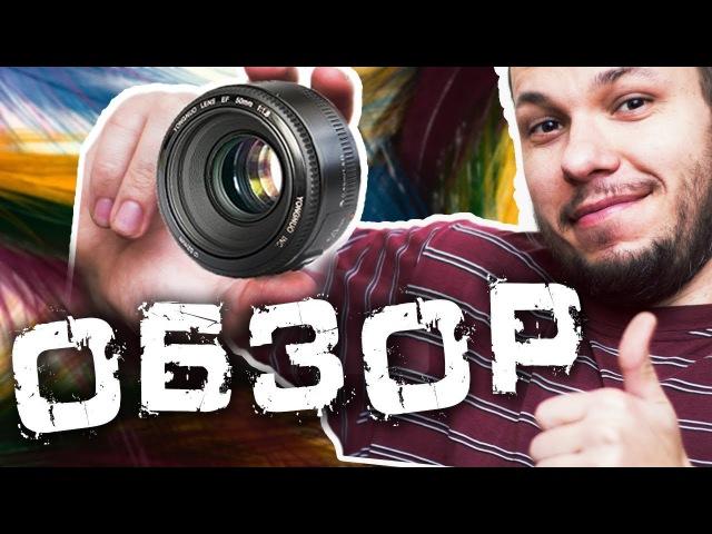 Обзор объектива yongnuo f1 8 50mm разговор о китайском объективе yongnuo f 1 8 50 mm