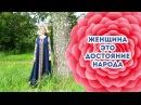 Женщина это достояние народа Ольга Добровольская