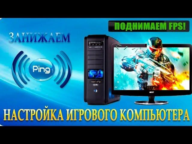 Настройка КОМПЬЮТЕРА для ОНЛАЙН игр повышение FPS занижение PING