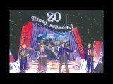 Играй, гармонь в Кремле! 20 лет в эфире! часть 1 2006