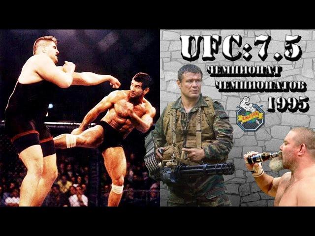 UFC-7.5:ЧЕМПИОНАТ ЧЕМПИОНАТОВ.Обзор Турнира Чемпионов 1995г » Freewka.com - Смотреть онлайн в хорощем качестве