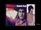ARO-ka ft. RG Hakob  - Прости меня 2016 new song