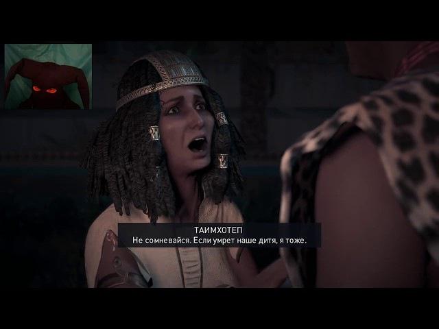Assassin's Creed Origins - прохождение. 31 Божественный червяк-переросток.