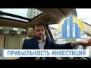 Инвестиции в недвижимость в Сочи. Какой вход и выход