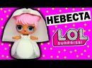 КУКЛА ЛОЛ НЕВЕСТА Играем в СВАДЬБУ Выбираем ПЛАТЬЕ для куклы ЛОЛ Сюрприз Мультик LOL SUPRISE DOLLS