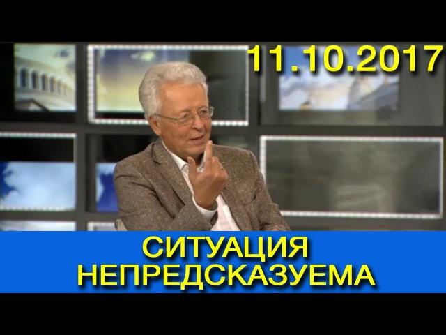 Валентин Катасонов 11.10.2017 СИТУАЦИЯ НЕПРЕДСКАЗУЕМА