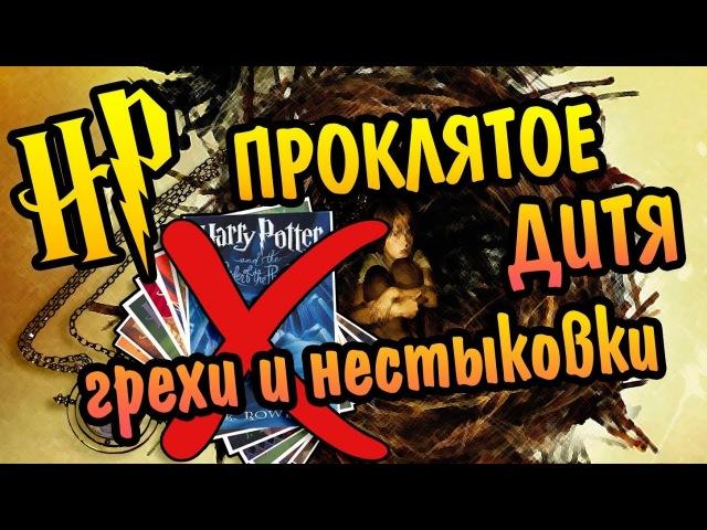 Все Грехи Гарри Поттер и Проклятое Дитя Часть 1