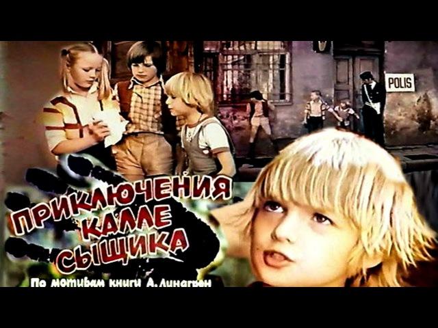 Детские фильмы.Приключения Калле сыщика. (1 серия)