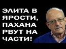 Андрей Пионтковский ЭЛИTA B ЯPOCTИ ПAXAHA PBУT HA ЧACTИ! 25 02 2018