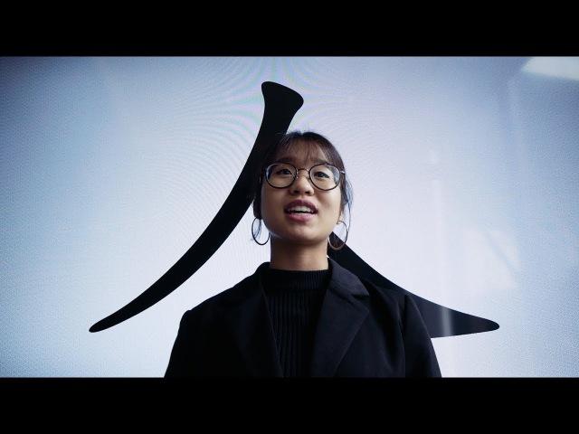 Human 人 | A Butterworks Short Film
