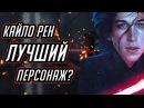 Почему Кайло Рен Лучший персонаж Нового Канона Звездные Войны Эпизод 8 Послед