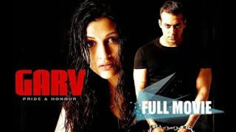 Индийский фильм: Честь / Garv: Pride and Honour (2004)