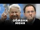 Обмани меня с Петром Каменченко Владимир Мединский и Борис Ельцин 7