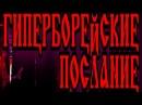 ГИПЕРБОРЕЙСКОЕ НАСЛЕДИЕ В СИМВОЛИКЕ И ФИЛОСОФИИ СЛАВЯНСКОЙ ВЕДИЧЕСКОЙ ТРАДИЦИИ