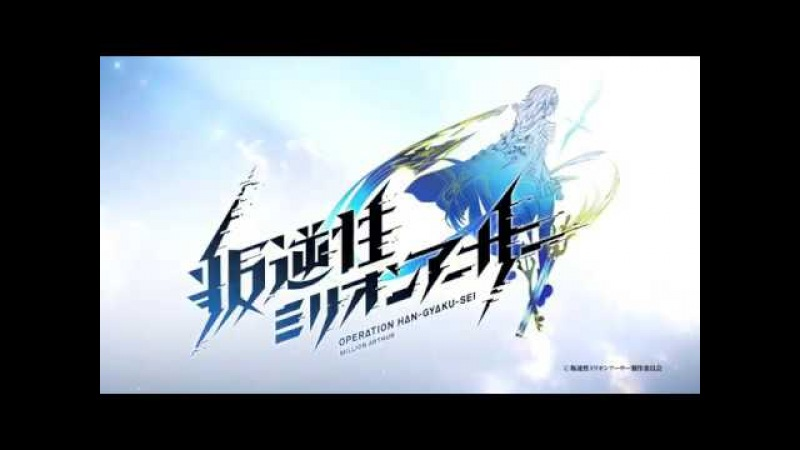 TVアニメ「叛逆性ミリオンアーサー」アニメ化発表PV