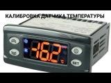 Калибровка датчика температуры на модуле Elwell 974