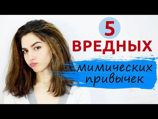 Вредные мимические привычки [Шпильки   Женский журнал]