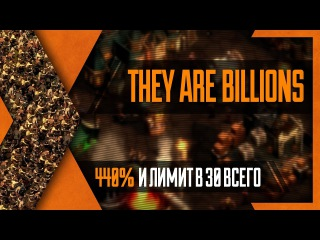 PHombie против They Are Billions! 440% и 30ка челендж!
